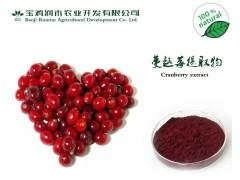 《宝鸡润木》主打花青素系列提取物-蔓越莓原花青素1%-50%