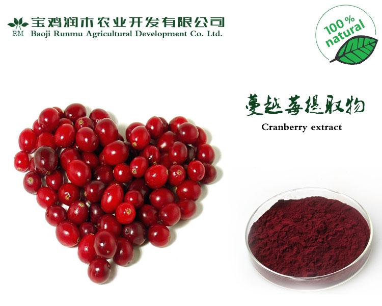 蔓越莓原花青素1%-50%