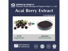 专业生产天然植物来源巴西莓4:1、巴西莓提取物