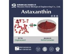 【热销】最强抗氧化功效天然虾青素 虾青素粉末