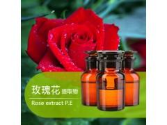 |玫瑰花提取物湖北厂家提供