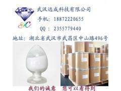 供应医药原料原料药厂家直销双羟萘酸噻嘧啶