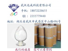 奥美拉唑硫醚厂家直销、现货供应