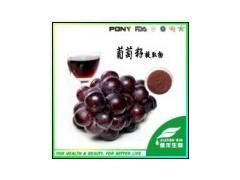 厂家现货:葡萄籽提取物,原花青素,高水溶抗甩老