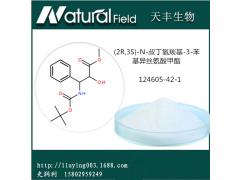 紫杉醇侧链 CAS NO.:124605-42-1