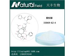 紫杉醇99.5%  红豆杉提取物