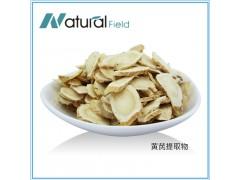 环黄芪醇 Cycloastragenol