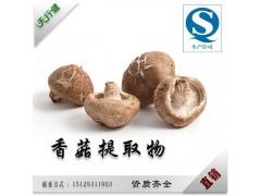 天行健工厂直销 香菇提取物 20%香菇多糖 增强人体免疫力