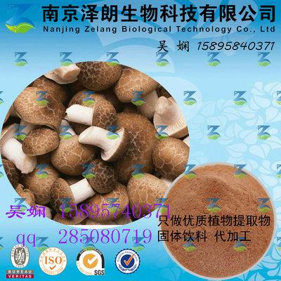 香菇浓缩粉 工厂生产 代加工植物提取物