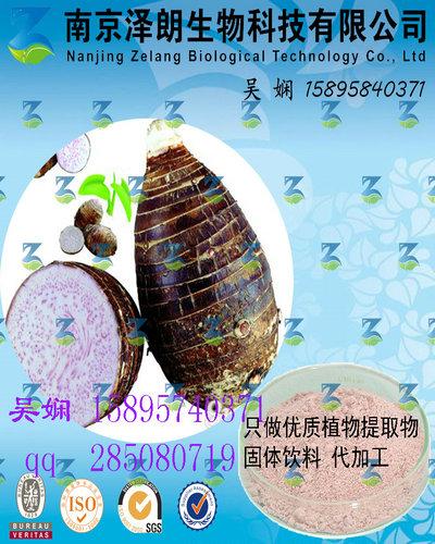 香芋浓缩粉 工厂生产 代加工植物提取物