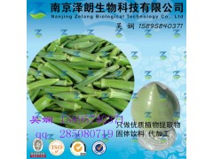 黄秋葵浓缩粉  工厂生产 代加工植物提取物