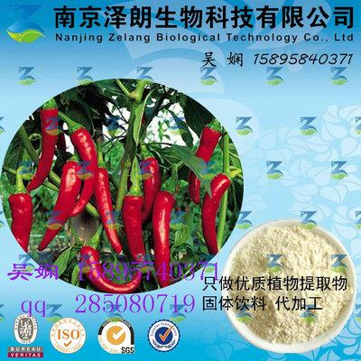 辣椒浓缩粉 工厂生产 代加工植物提取物