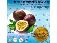 西番莲浓缩粉 工厂生产 代加工植物提取物