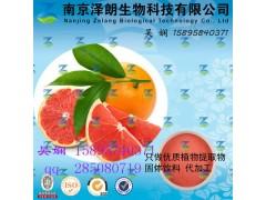 西柚浓缩粉 工厂生产 代加工植物提取物
