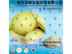 梨浓缩粉 工厂生产 代加工植物提取物