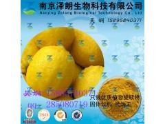 柠檬浓缩粉 工厂生产 代加工植物提取物