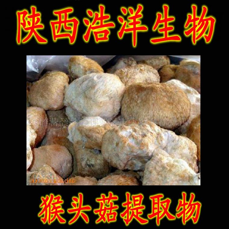 猴头菇提取物