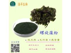 螺旋藻提取物 螺旋藻粉