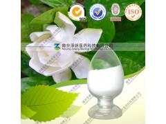 供应栀子苷 10-98% 厂家库存新货 质量保证