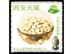 供应白扁豆提取物 白扁豆浓缩粉 厂家大量现货