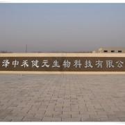 菏泽中禾健元生物科技有限公司