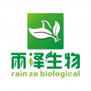 西安雨泽生物科技有限公司