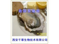 牡蛎浓缩粉