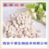 葛根提取物 葛根粉 药食同源 厂家生产