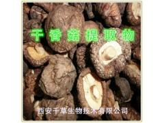 香菇多糖30%-50%