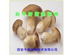 白牛肝菌提取物
