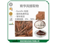 西安荣德生物育亨宾提取物 育亨宾碱 8% 盐酸育亨宾 98%