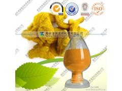 姜黄提取物,姜黄素98%