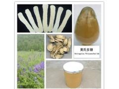 供应  优质 黄芪甲苷  厂家OEM代加工