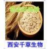 燕麦膳食纤维