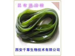 海带膳食纤维