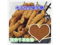 蛹虫草多糖粉