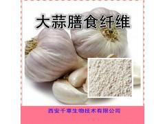 大蒜膳食纤维粉