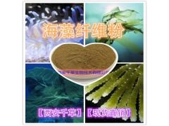 海藻纤维粉