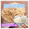 糙米膳食纤维粉