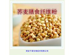 荞麦膳食纤维粉
