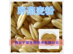 野燕麦纤维