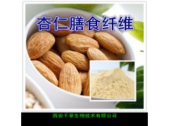 杏仁膳食纤维粉