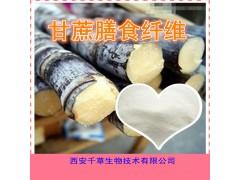 纯天然甘蔗膳食纤维粉