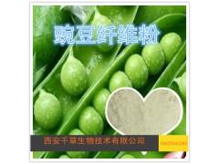 豌豆纤维粉