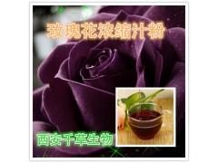 玫瑰花浓缩汁粉