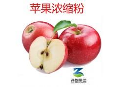 供应 优质 苹果浓缩粉  厂家OEM代加工