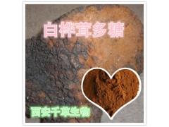 白桦茸浓缩纯粉
