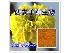 万寿菊浸膏粉