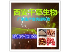 【纯天然酸梅子粉】【药食同源】厂家生产 现货热销