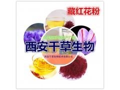藏红花浸膏粉